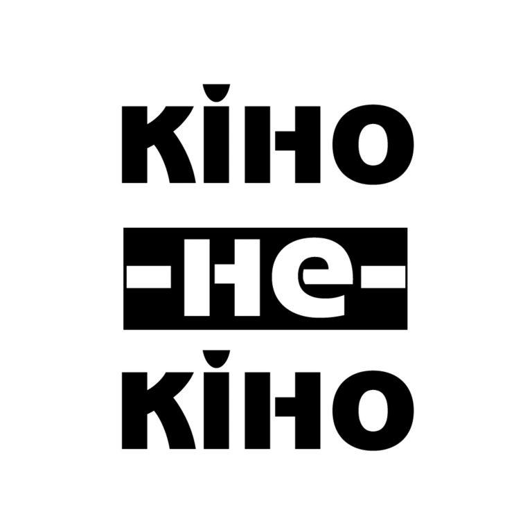 Кіно-Не-Кіно – Podcaster