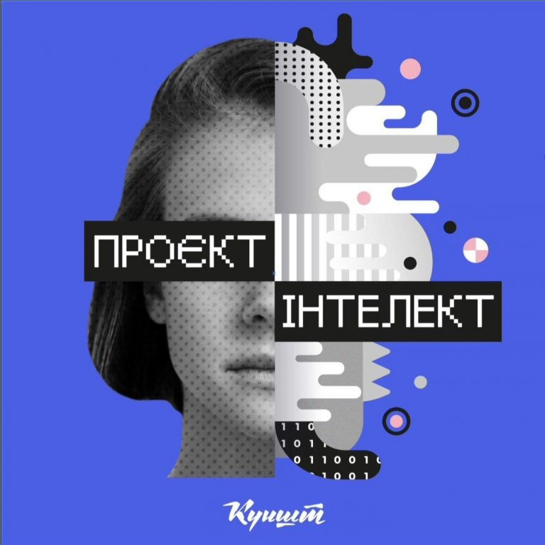 Проєкт Інтелект – Podcaster