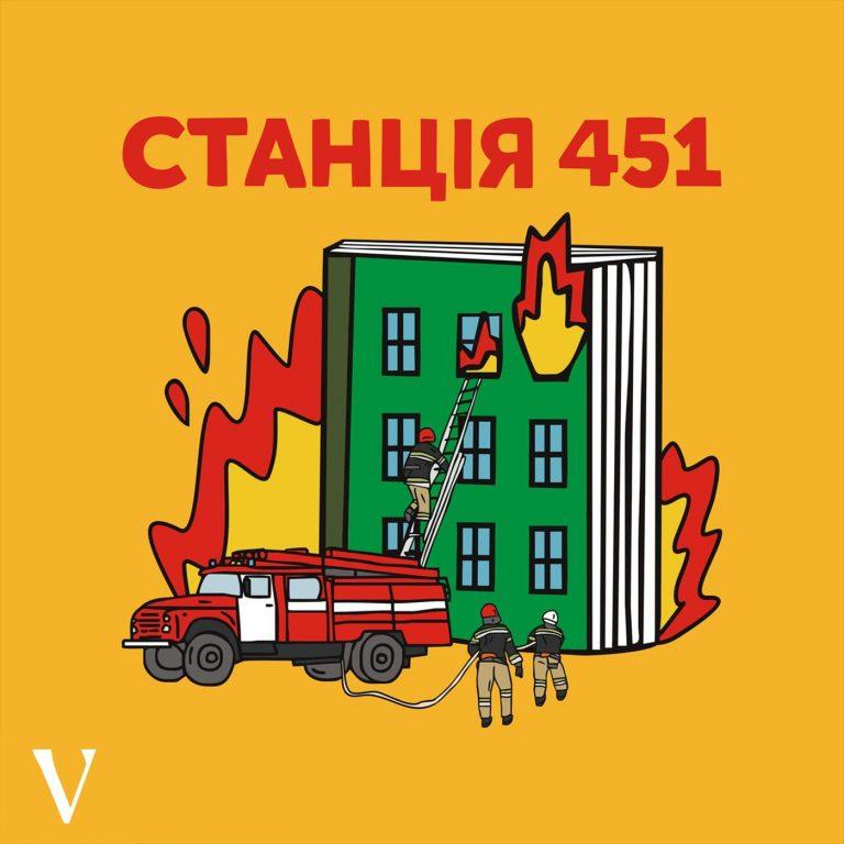 Станція 451 – Podcaster